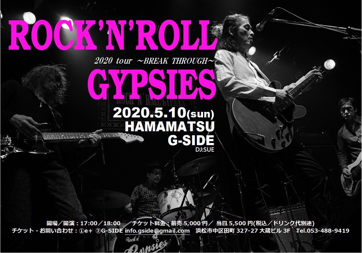 5月10日日曜日 ROCK'N'ROLL GYPSIES 2020Tour