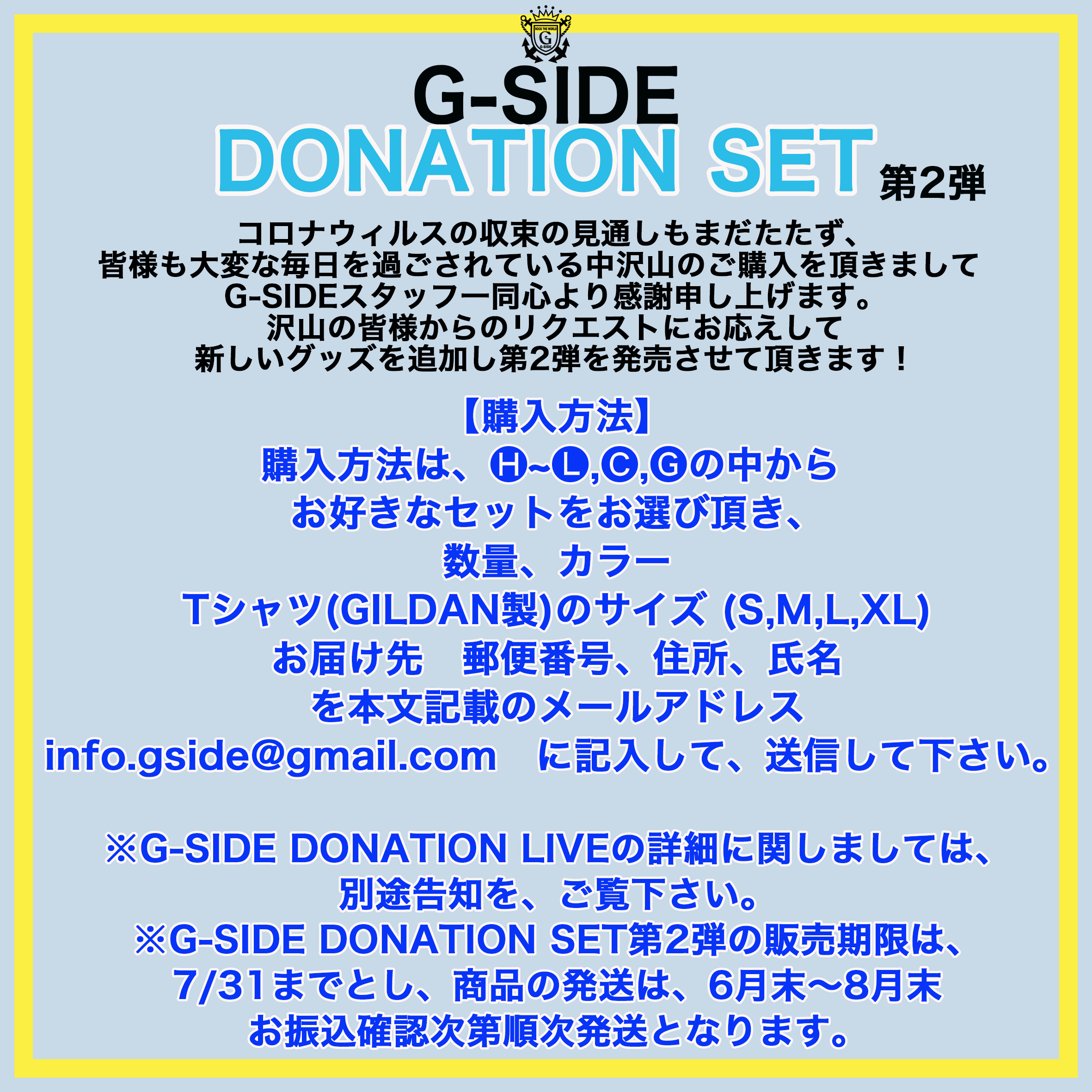 G-SIDE DONATION SET 第2弾