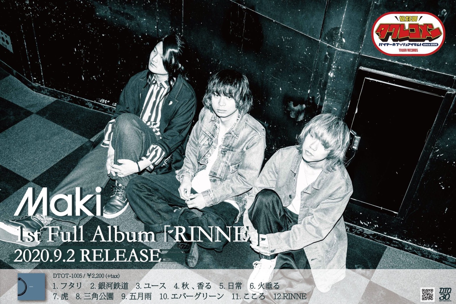 2021年1月17日日曜日 Maki 1st Full Album RINNE Release Tour 「大四喜」