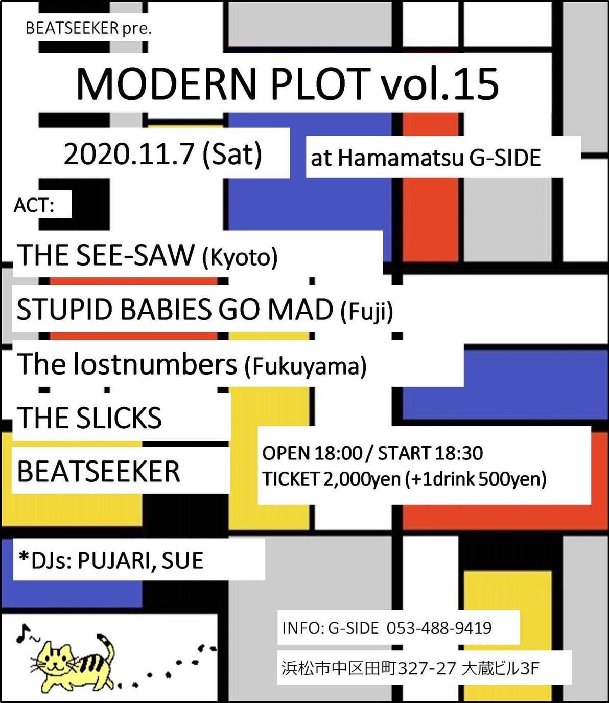 11月7日土曜日 MODERN PLOT vol.15