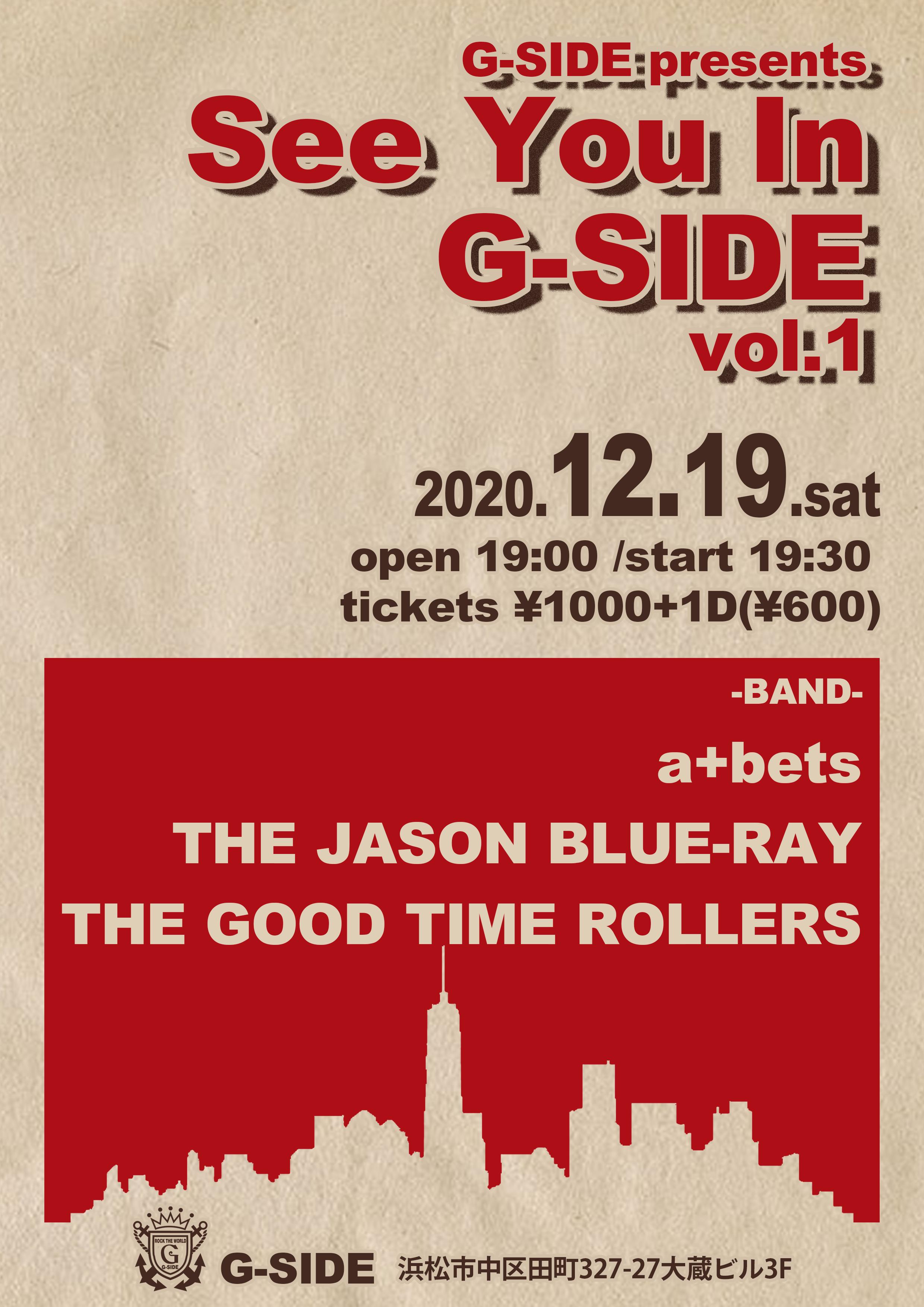 12月19日土曜日G-SIDE presents   See You In G-SIDE vol.1