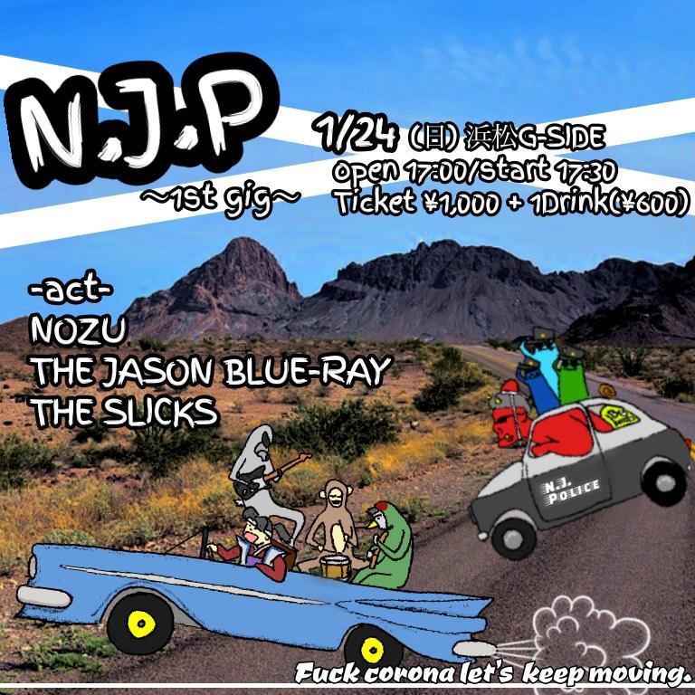 1月24日日曜日 N.J.P