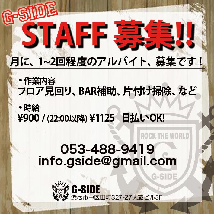 G-SIDE スタッフ募集!!