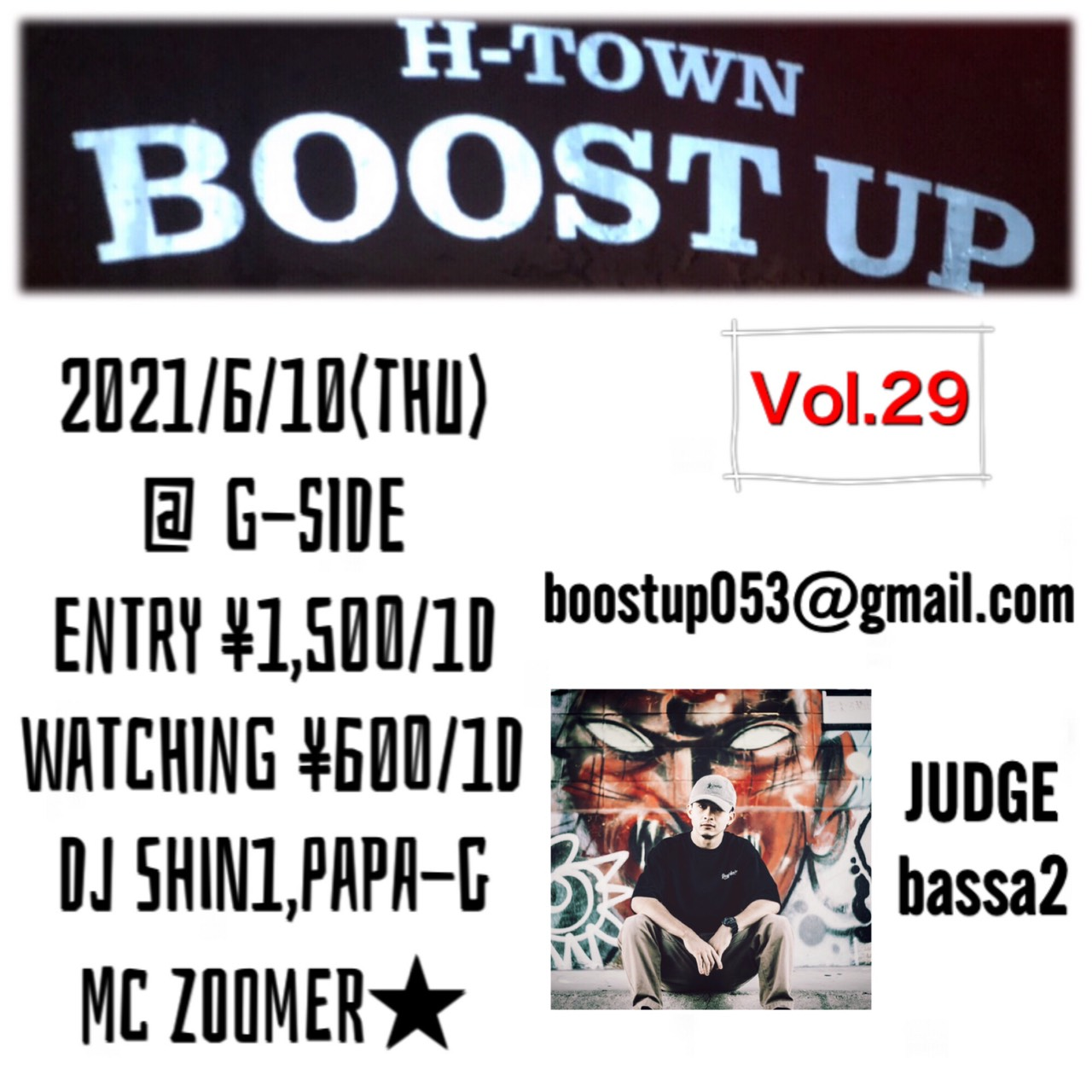 6月10日木曜日 H-TOWN BOOST UP vol.29