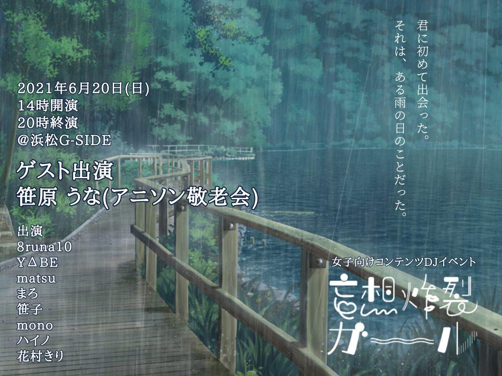 6月20日日曜日 妄想炸裂ガール