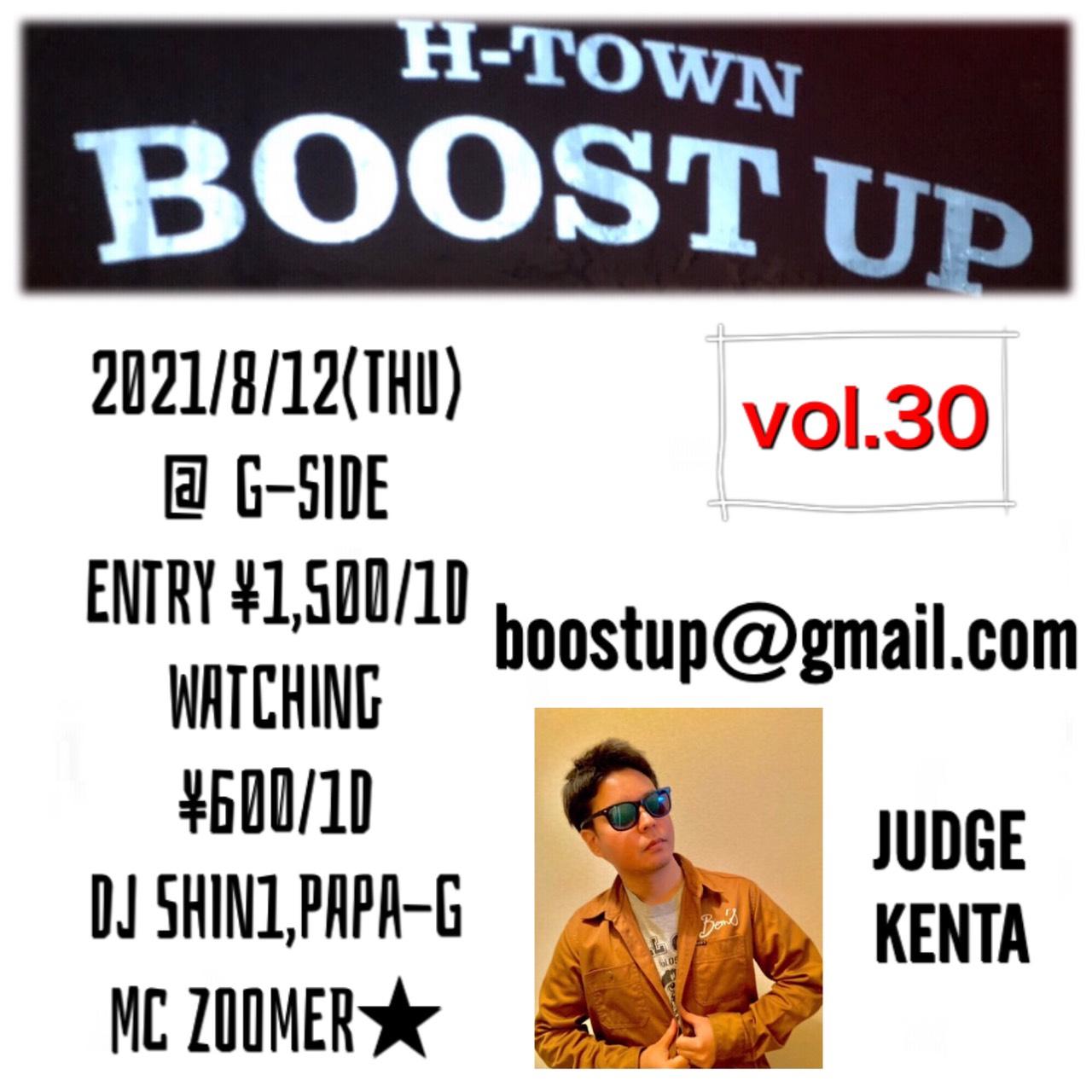 8月12日木曜日 H-TOWN BOOST UP
